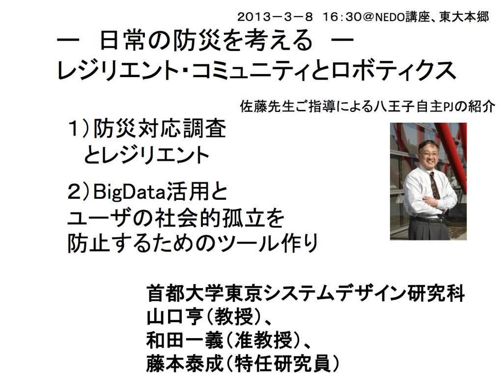 yamaguchi_presentation