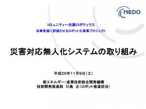 kawashima_presentation