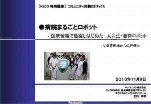kitano_presentation