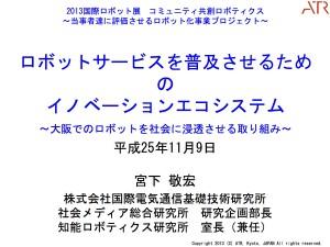 miyashita_presentation