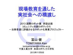 tomiyama_presentation